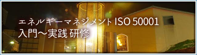 エネルギーマネジメントシステム ISO 50001入門~実践 研修