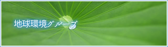 地球環境グループ