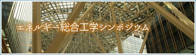 エネルギー総合工学シンポジウム