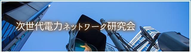 次世代電力ネットワーク研究会
