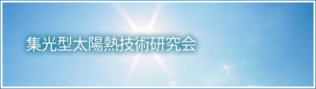 集光型太陽熱技術研究会